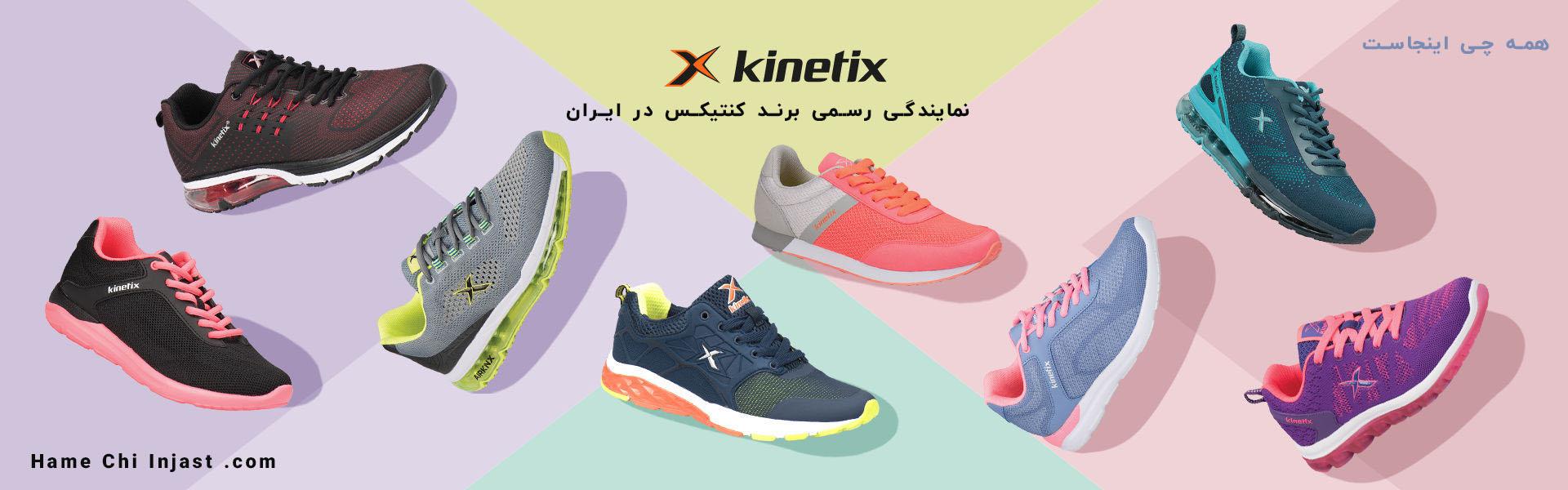 کینتیکس kinetix
